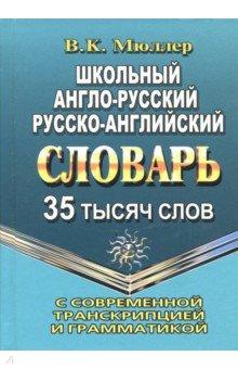 Школьный англо-русский, русско-английский словарь. 35 000 слов с соврем. транскрипцией и грамматикой