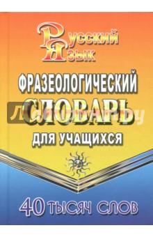 Фразеологический словарь русского языка для учащихся. 40 000 слов