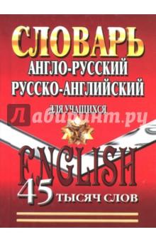 Англо-русский, русско-английский словарь для учащихся. 45 000 слов