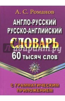 Англо-русский, русско-английский словарь. 60 000 слов с грамматическим приложением