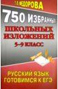 Обложка 750 избранных школьных изложений. 5-9 класс. Русский язык. Готовимся ЕГЭ