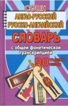 Англо-русский, русско-английский словарь. 90 000 слов с общей фонетической транскрипцией 850 слов на английском языке с транскрипцией