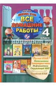 Все домашние работы. 4 класс. Русский, английский, математика, чтение, информатика, окружающий мир английский язык 10 класс решебник