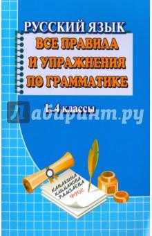 русский язык 1 часть упражнение