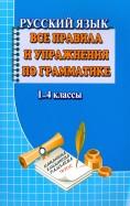 Русский язык. Все правила и упражнения по грамматике. 1-4 класс. ФГОС