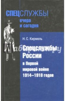 Спецслужбы России в Первой мировой войне 1914-1918 гг.