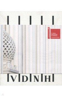 V. D. N. H. Urban Phenomenon. Каталог российской экспозиции в Венеции