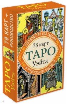 Таро Уэйта. Руководство для гадания и предсказания