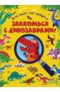 Знакомься с динозаврами!,