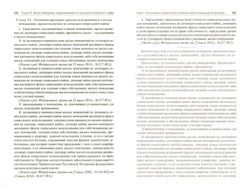 жилищный кодекс ст 51 комментарии