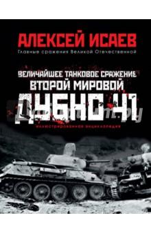 Величайшее танковое сражение Второй мировой. Дубно 41 алексей исаев дубно 1941 величайшее танковое сражение второй мировой isbn 978 5 699 32625 9