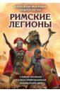 Римские легионы. Самая полная иллюстрированная энциклопедия, Махлаюк Александр