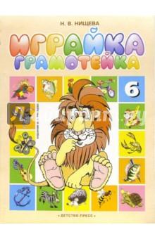 Играйка-грамотейка-6. Разрезной алфавит, предметные картинки игры. Учебно-методическое пособие