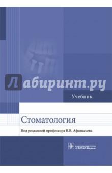 Стоматология. Учебник для ВУЗов автоклав для стоматологии в питере