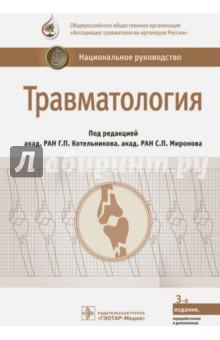 Травматология. Национальное руководство гастроэнтерология национальное руководство краткое издание