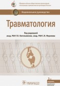 Травматология. Национальное руководство