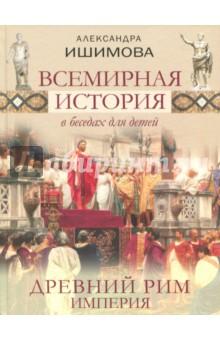 Всемирная история в беседах для детей. Древний Рим. Империя. Ишимова Александра Осиповна
