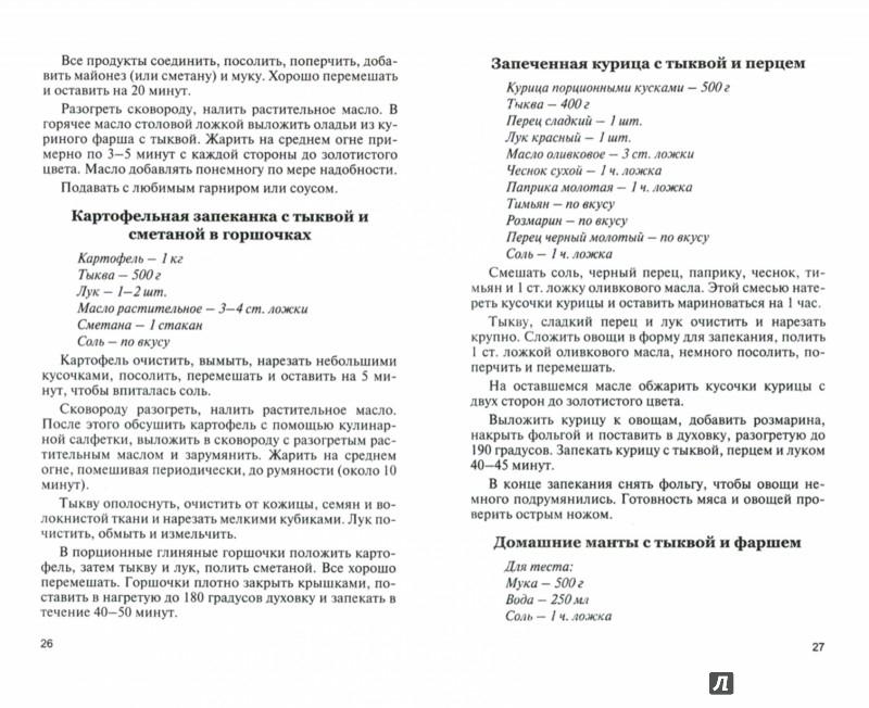 Иллюстрация 1 из 20 для Блюда из тыквы. Полезно и вкусно - Владимир Хлебников | Лабиринт - книги. Источник: Лабиринт