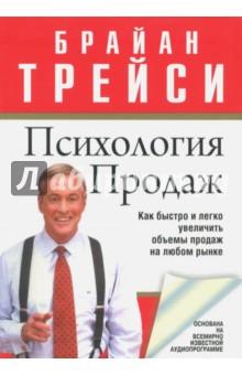 Психология продаж константин терехин настольная книга коммерческого директора проверенные способы увеличения продаж