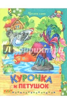Купить Курочка и петушок, Русич, Сказки и истории для малышей