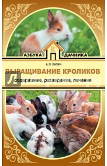 Книга Выращивание кроликов. Содержание, разведение, лечение. Лапин Андрей Олегович