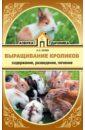 Обложка Выращивание кроликов. Содержание. Разведение