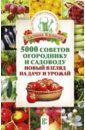 Обложка 5000 советов огороднику и садоводу. Новый взгляд