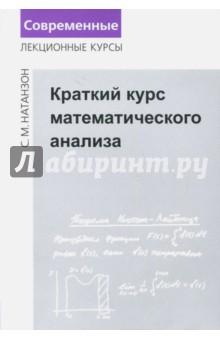 Краткий курс математического анализа наталья печерская одиннадцать… 1998 2009 стихи