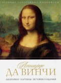 Леонардо да Винчи. Биография. Картины. История