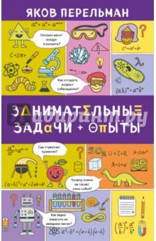 Занимательные задачи и опыты алгебра и анализ том i комплект из 6 книг
