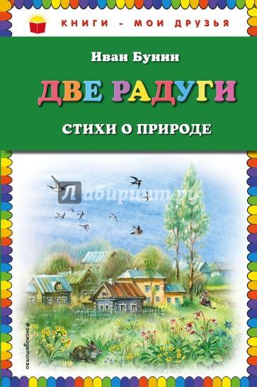 Две радуги. Стихи о природе, Бунин Иван Алексеевич