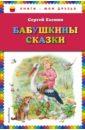 Бабушкины сказки (ил. В. Канивца),