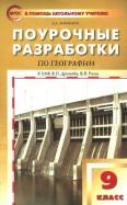 География. 9 класс. Поурочные разработки к УМК В.П.Дронова