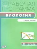 Биология. 9 класс. Рабочая программа к УМК В.В.Пасечника ФГОС