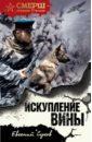 Искупление вины, Сухов Евгений Евгеньевич