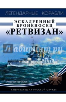 Эскадренный броненосец Ретвизан. Американец на русской службе