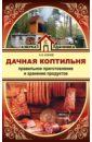 Дачная коптильня. Правильное приготовление и хранение продуктов, Козлов Антон Валерьевич