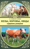 Козы. Овцы. Коровы. Содержание и разведение