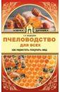 Обложка Пчеловодство для всех. Как перестать покупать мед