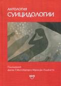 Антология суицидологии. Основные статьи зарубежных ученых. 1912-1993