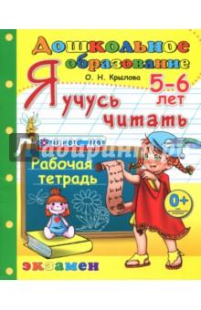 Дошкольник. Я учусь читать. Рабочая тетрадь для детей 5-6 лет. ФГОС ДО