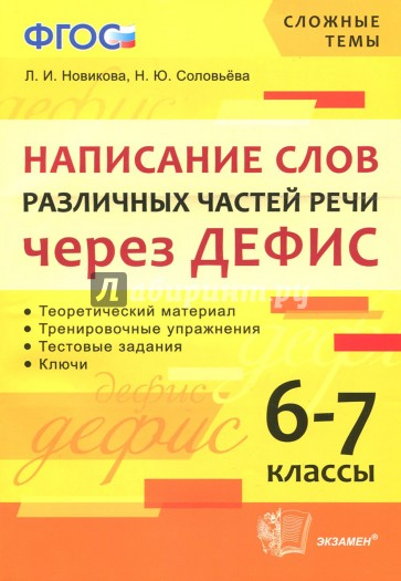 Написание слов различных частей речи через дефис. 6-7 классы. ФГОС, Новикова Лариса Ивановна
