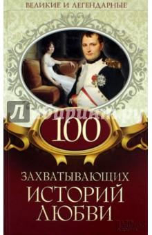 100 захватывающих историй любви атаманенко и шпионское ревю