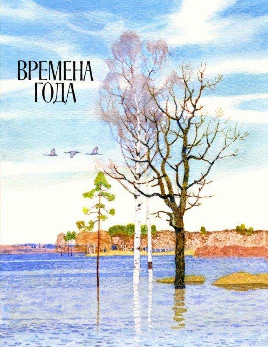 Иллюстрация 1 из 13 для Времена года - Фет, Тютчев, Ушинский | Лабиринт - книги. Источник: Лабиринт