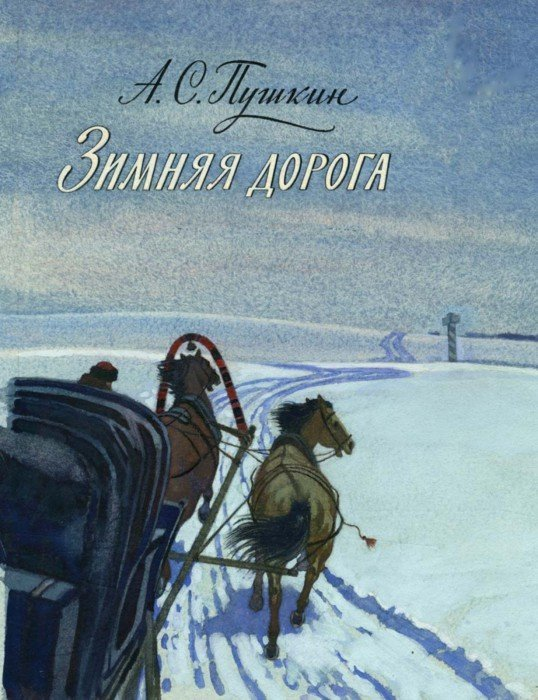 Иллюстрация 1 из 8 для Зимняя дорога - Александр Пушкин   Лабиринт - книги. Источник: Лабиринт