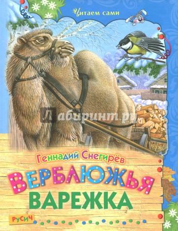 Верблюжья варежка, Снегирев Геннадий Яковлевич