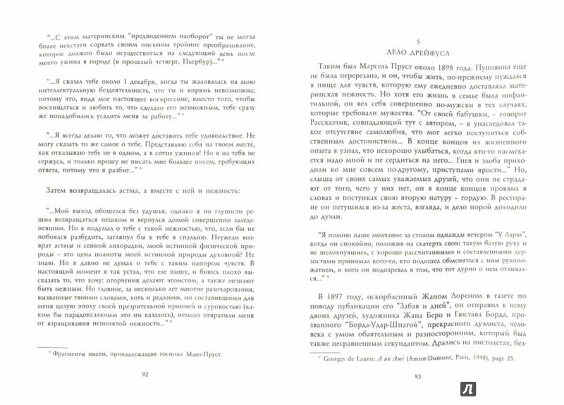 Иллюстрация 1 из 13 для В поисках Марселя Пруста - Андре Моруа | Лабиринт - книги. Источник: Лабиринт