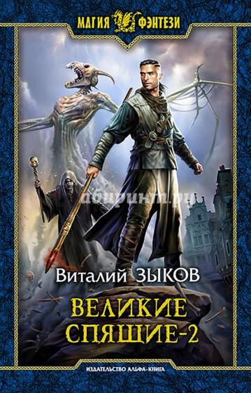 Великие Спящие - 2. Свет против Света, Зыков Виталий Валерьевич