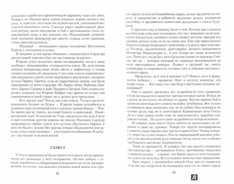 Иллюстрация 1 из 32 для Великие Спящие - 2. Свет против Света - Виталий Зыков   Лабиринт - книги. Источник: Лабиринт