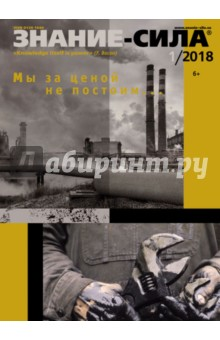 Журнал Знание-сила № 1. 2018 отсутствует журнал знание – сила 02 2014